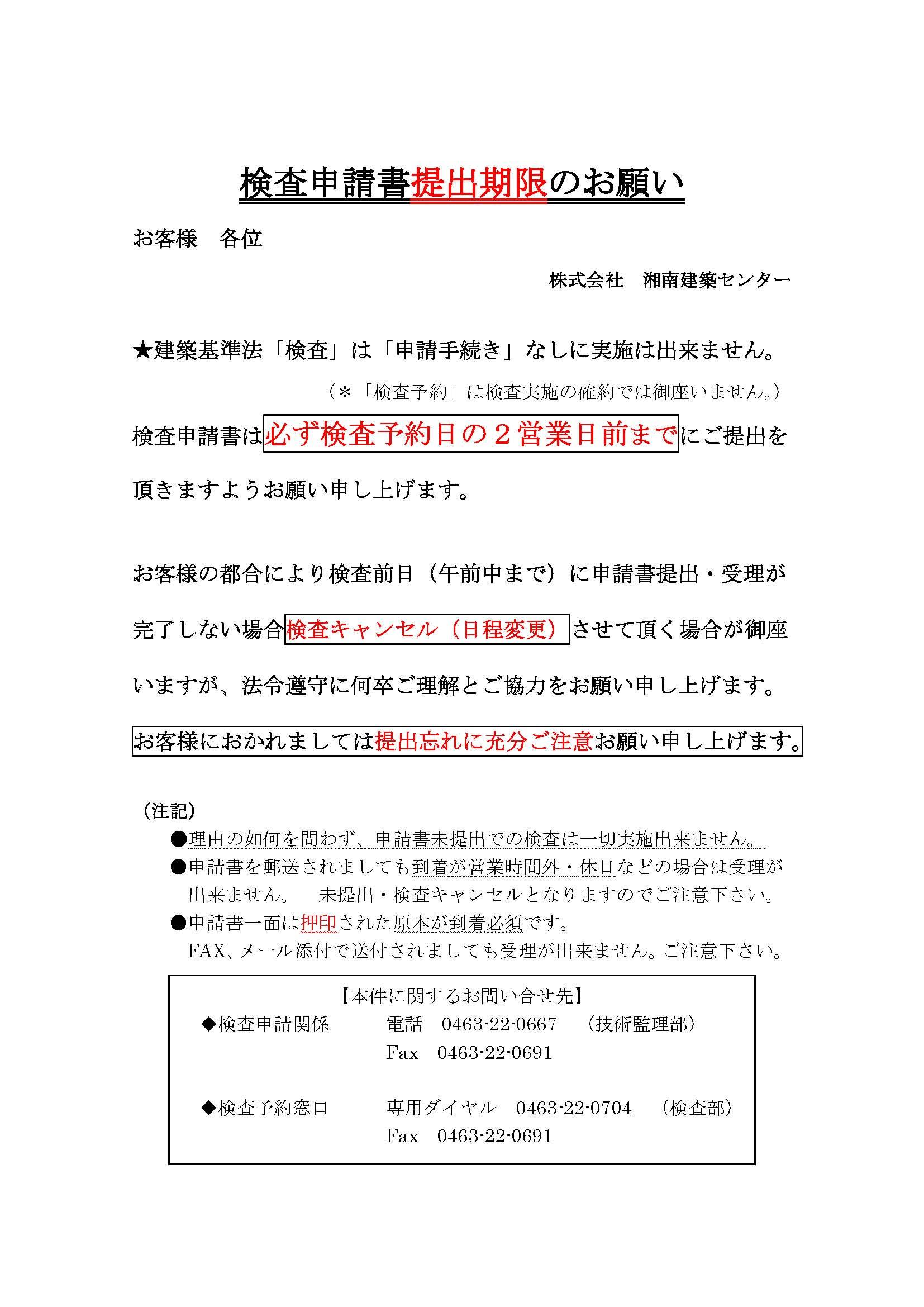 SBC 株式会社 湘南建築センターWEBサイト //トピックス詳細//
